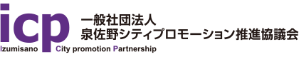 『icp』一般社団法人泉佐野シティプロモーション推進協議会